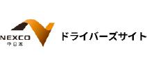 NEXCO中日本ドライバーズサイト